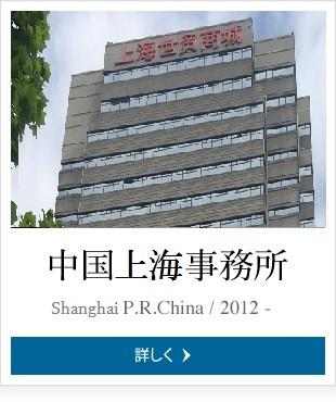 中国上海事務所