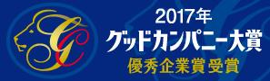 2017ロゴマーク[タイプⅠ]優秀企業賞